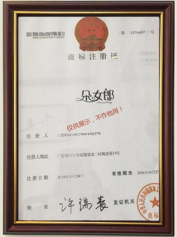 朵女郎-行政通知与文件 朵女郎®商标注册证1473663264220-1