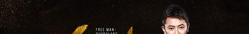 朵女郎-Freeman红客男裤💕 朵女郎-媒体传播 朵女郎-视频欣赏💕 朵女郎之花官网 朵女郎®FREEMAN红客男裤🔰hk001_01-1024x142