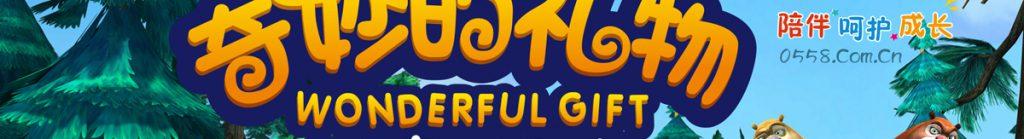 微商资讯 朵女郎-奇妙的礼物童裤 朵女郎-媒体传播 朵女郎之花官网 奇妙的礼物儿童内裤-来自大自然的礼物🎁20161130141716kpztel_02-1024x139