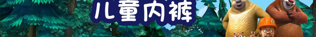 微商资讯 朵女郎-奇妙的礼物童裤 朵女郎-媒体传播 朵女郎之花官网 奇妙的礼物儿童内裤-来自大自然的礼物🎁20161130141716kpztel_03-1024x123