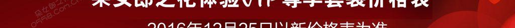 FAQ 朵女郎-常见问题解答FAQ 朵女郎之花官网 朵女郎特邀(VIP)体验价格表❤lingshoujiagebiao12_02-1-1024x56