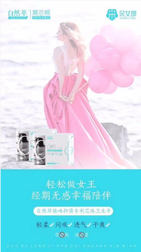 朵女郎-美丽健康与养生 朵女郎之花官网 使用姨妈巾的七种陋习,赶紧戒掉!1490603495_390422